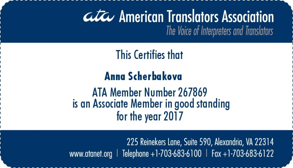 ATA-MemberCard Anna Scherbakova